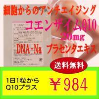 ●名 称:コエンザイムQ10含有食品  ●原材料名:コエンザイムQ10、鮭白子抽出物、還元型ウコン抽...