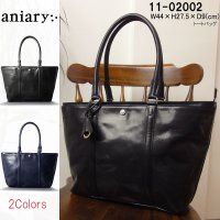 【ブランド】 aniary(アニアリ) 【型番】 11-02002 【サイズ】 (約)W44cm×H...