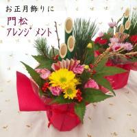 年末年始の贈り物やご家庭飾りにも人気のかわいいサイズの門松アレンジメントです。   縁起の良い松、竹...