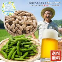 ビールには「えだ豆」 えだ豆には「ビール」 と言ことで・・・でも、でもね・・・ 枝豆を収穫するまでは...