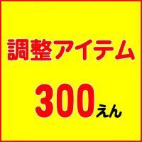 調整アイテム300円