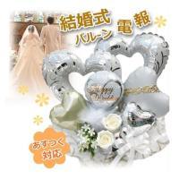 結婚式 電報 祝電 バルーン ギフト  フラワー お祝い プレゼント 記念日 おしゃれ 造花