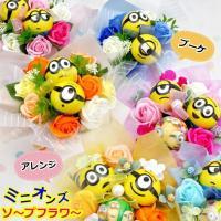 ソープフラワー ミニオン フラワー ギフト 発表会 お誕生日 ピアノ ダンス バレエ 花束 アレンジ ギフト
