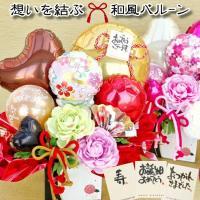 バルーン フラワー 還暦 誕生日 結婚式 開店祝い 周年祝い 金婚式 記念日 ギフト 和風 アレンジメント 造花