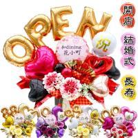 バルーン フラワー 金婚式 還暦 誕生日 記念日 結婚式 開店祝い 周年祝い 敬老の日 和風 ギフト 造花