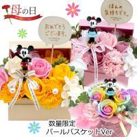 ディズニー ソープフラワー お誕生日 結婚式 バレンタイン ホワイトデー ミッキー ミニー ドナルド デイジー ディズニー アレンジメント