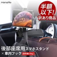 スマホホルダー スマホスタンド 車載ホルダースタンド フック付き スマートフォン iphone Android スマホ 多機種対応 固定型 後部座席用 セール