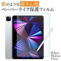 iPad Pro フィルム ペーパーライク Air3 11inch 10.2 10.5 9.7 11 アイパッド タブレット 画面保護 液晶保護フィルム 液晶保護 液晶フィルム