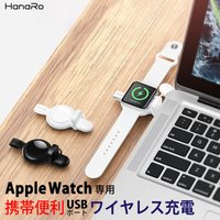 AppleWatch 充電器 ワイヤレス充電 コンパクト マグネット式 USB Series4 Series3 Series2 Series1 アップルウォッチ 38mm 40mm 42mm 44mm