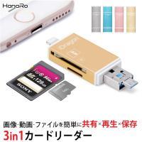 iPhone iOS Android PC 対応 カードリーダー データ保存 Lightning Micro USB データ転送