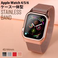 アップルウォッチ バンド 44mm ステンレス 40mm ベルト 交換 ケース付き 一体型 保護カバー 保護 apple watch series4 錆びにくい マグネット式 父の日 ギフト