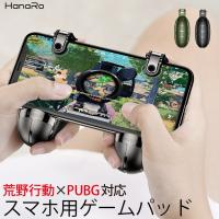 荒野行動 コントローラー iphonex android 射撃ボタン pubg mobile グリップ 手榴弾 多機種対応 スマホ スマフォ アイフォン