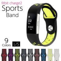 Fitbit Charge2 フィットビット バンド ベルト シリコン スポーツ スポーツバンド シリコンベルト 運動 ランニング 交換用バンド フィットビットチャージ2