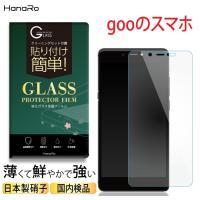 【対応機種】 ■gooのスマホ■ g07/g07+  ・関連ワード 送料無料 強化ガラス 保護フィル...
