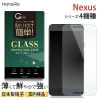 ・対応機種 Nexus6P Nexus6 Nexus5  Nexus5X  ・関連ワード  強化ガラ...