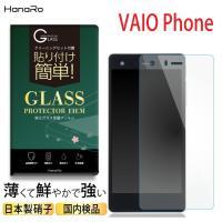 【対応機種】 ■VAIOシリーズ■ VAIO Phone A/Biz  ・関連ワード 送料無料 強化...