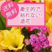 造花 お祝い フラワースタンド花 28,000円