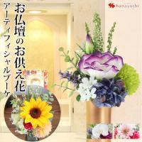 お仏壇用 仏花 造花 アーティフィシャルブーケ お供え 花束 法事 供花 アーティフィシャルフラワー