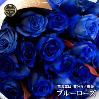 【内容】青バラ/季節のグリーン  ※こちらのブルーローズは特殊な染料を吸わせて着色したブルーローズと...