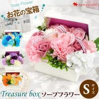 トレジャーボックス ソープフラワー<Sサイズ> シャボンフラワー ギフト 誕生日 プレゼント 女性 花 結婚祝い 女友達 フラワーボックス