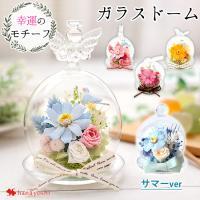 プリザーブドフラワー プレゼント 幸運のモチーフ付 選べる3種 ガラスドーム バラ 花 誕生日プレゼント 結婚祝い フラワーギフト ラッキーアイテム