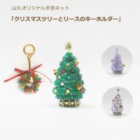 ◆直径6cm×高さ12cm  ◆リース直径4cm    小物からクリスマス気分を盛り上げていきましょ...