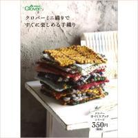 クロバーミニ織りを使った作品集です。 染織家 箕輪直子さんによる作品制作・監修の作品本です。 身の回...