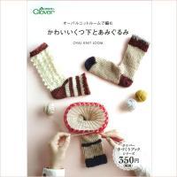 オーバルニットルームを使った作品集です。  ポップコーン模様などの模様編みのバリエーションを加えたく...