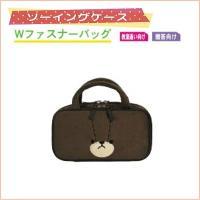 サイドストッパーが付いた中の物がこぼれにくいバッグです。    ◆ケースのサイズ:235×140×6...