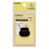 袋物や衣類の紐止めに便利な、2つ穴のコードストッパーです。 発色の良い、カラフルなラインナップです。...