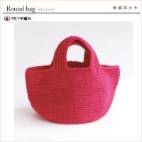 カラフルな麻ひもで編むシンプルな形のラウンドバッグです。  底が丸いので、たっぷり物を入れられ、しっ...