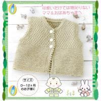 ハマナカ手芸手あみ糸かわいい赤ちゃん2玉で編むベビーベストです♪ かのこ編みとガーター編みのコンビネ...