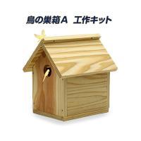 鳥の巣箱 野鳥工作キットA