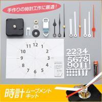 時計工作用のムーブメントキット(時計機械)です。 文字盤は別途お買い求めください。 自由工作・自由研...