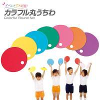 サイズ:直径20cm 片面カラー ボール紙製   地域みんなで運動会を盛り上げてみませんか。  1年...
