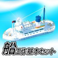 浮かべて楽しい工作船! 4種類の船の中から選んで作ることができます。  1.豪華客船  2.気象観測...