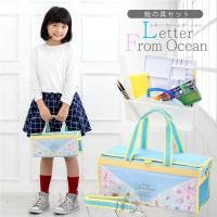 送料無料 絵の具セット (水彩絵の具) Letter From Ocean (レターフロムオーシャン) 水色/黄色 おしゃれでかわいい小学生女の子向け