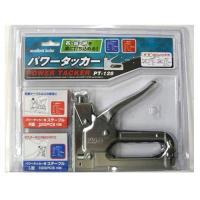 カラー:シルバー 付属品:パワータッカー用ステープルR型 100本<BR>パワータッカー...