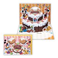 柄:ディズニーパルスケーキ 本体サイズ(約):[カード]縦10.8cm×横15.4cm   :[封筒...