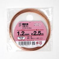 本体サイズ(約):#18(線径1.2mm)×長2.5m巻 素材:銅