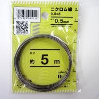 本体サイズ(約):線径0.5mm×長さ5m 材質:ニッケルクローム