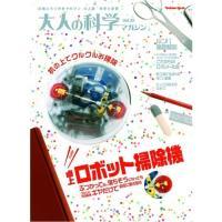 サイズ:A4判 付録:卓上ロボット掃除機
