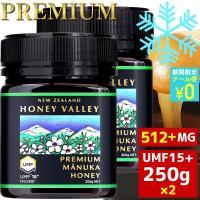 マヌカハニー UMF15+ 250g 天然蜂蜜 ハニーバレー 2個セット MGO514~828相当 はちみつ 蜂蜜