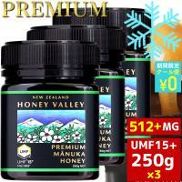 マヌカハニーは、ニュージーランドにのみ自生するマヌカの蜂蜜です。無農薬・無添加 抗菌力のある貴重なハ...