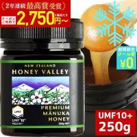 [送料無料]マヌカハニー UMF10+ 250g ハニーバレー マヌカハニー MGO 263~513相当 はちみつ 蜂蜜