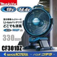makita マキタ 充電式産業扇 羽根径330mm 14.4V/18V 自動首振り CF301DZ 本体のみ 切タイマー機能付 バッテリ・充電器別売  *父の日