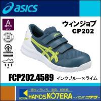 【asics アシックス】作業用靴 安全スニーカー マジックベルト ウィンジョブCP202 インクブルー×ライム FCP202.4589