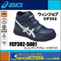 【asics アシックス】作業用靴 安全スニーカー ハイカットタイプ ウィンジョブCP302 ブルー×ホワイト FCP302.5001