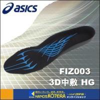 《特長》 ●足沿いがよく足にやさしい3D構造 ●ハイグリップタイプで足がずれにくい ●アシックスプロ...