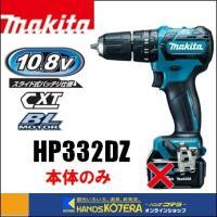 本体のみ 10.8V 充電式震動ドライバドリル HP332DZ 新型 マキタ
